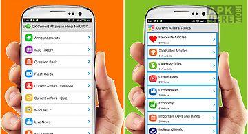 Gk in hindi offline ssc,ibps