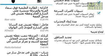 Bahrain road alerts