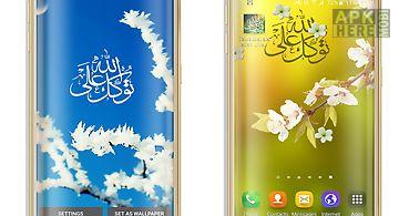 Islamic tawakkal ala allah lwp L..