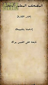 quran teacher (whole quran)