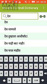 hindi to marathi dictionary