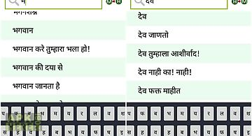 Hindi to marathi dictionary
