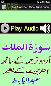 urdu surah mulk audio basit