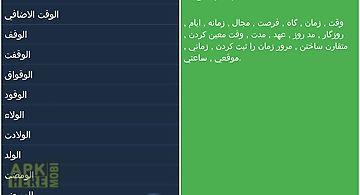Arabic persian dictionary free