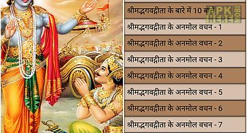 Bhagwat geeta ke vachan