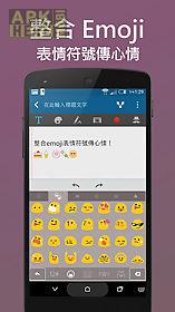 iqqi chinese emoji keyboard