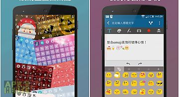 Iqqi chinese emoji keyboard