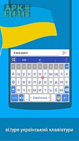 aitype ukrainian dictionary