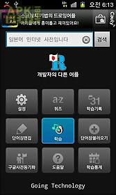 korean-japaness word player