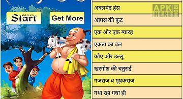 Panchtntra kahaniya hindi me