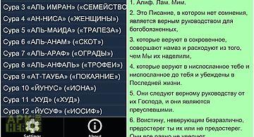Quran in russian free
