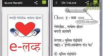 Novel elove in marathi