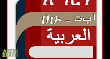 Amharic arabic eng dictionary