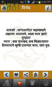 marathi pride marathi jokes