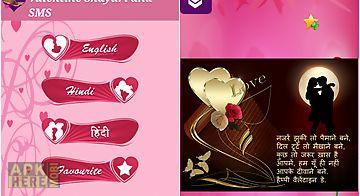 Valentine shayari and sms