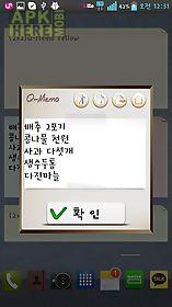 q-memo [widget]
