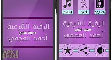 TÉLÉCHARGER ROQYA AHMED AL AJMI MP3