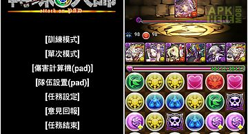Combo master for pad