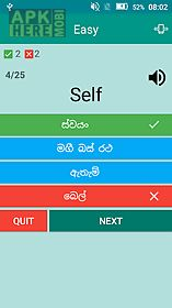 Sinhala English Dictionary Free Download For Android Phone