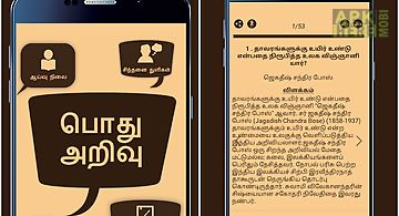General knowledge in tamil