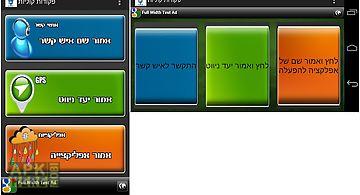 Hebrew voice command