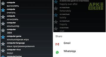 Offline english russian dict.