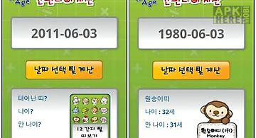 Ez age calculator