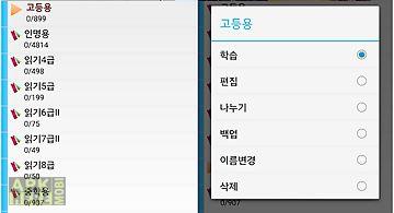 Wordtalk - sino korean study