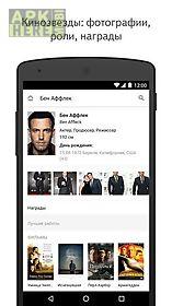 Кинопоиск приложения для андроид 2.3