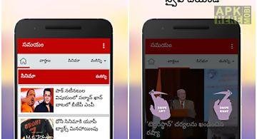 Telugu news india - samayam