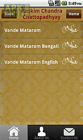 Bengali poems for Android free download at Apk Here store