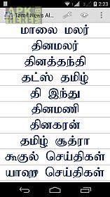 tamil news alerts