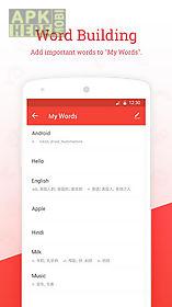 u dictionary (english offline)