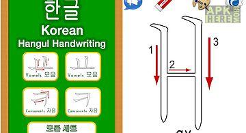 Korean hangul handwriting free