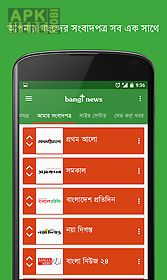 bangi news: bangla news & tv