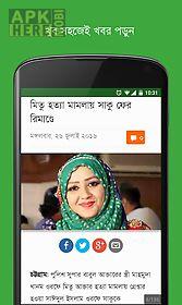 bangi news: bangla news & tv