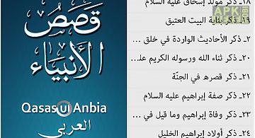 Al qasas al anbiya - arabic