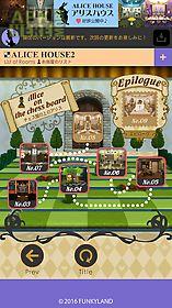 escape alice house2