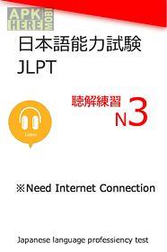 jlpt n3 listening training 1.0