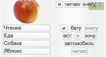 Learn russian - fabulo