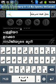 arabic to malayalam dictionary