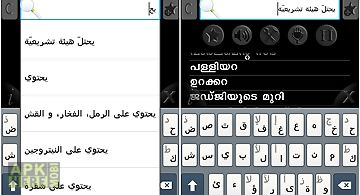 Arabic to malayalam dictionary