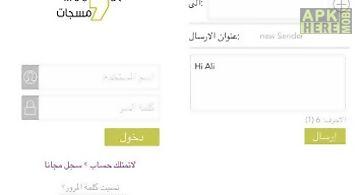 Msegat app
