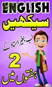 learn english in urdu easily