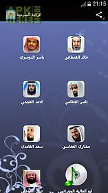 al ruqyah al shariah mp3