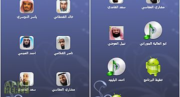 Al ruqyah al shariah mp3