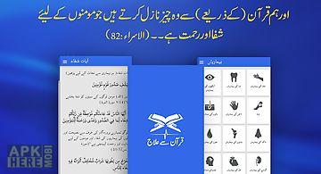 Ayat - al quran for Android free download at Apk Here store