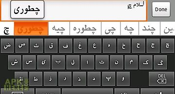 Persian soft keyboard (old)