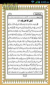 gusal ka tarika in urdu