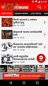 lokmat marathi news - official